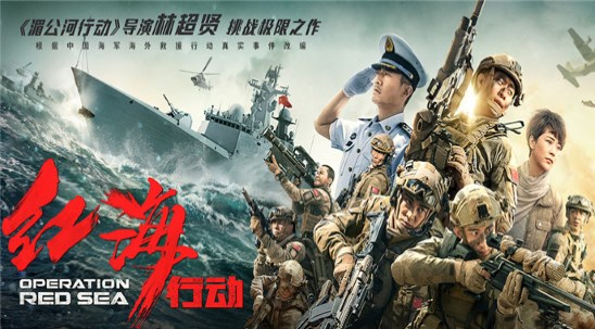 Operation Red Sea - Chinesischer Action Kriegsfilm (Filmtipp)...